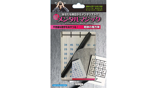 Tenyo 2017: Miracle magic square: T-273