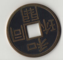 Chinese coin 6 cm