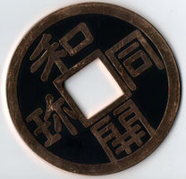 Chinese coin 8 cm
