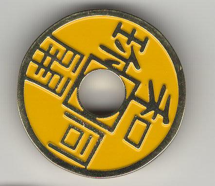 Chinese munt Geel