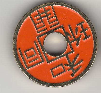 Chinese munt Rood