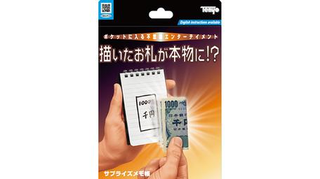 Note a Bill (T-291) Tenyo 2020