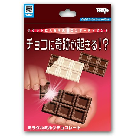 Chocolate break (T-283) - Tenyo 2019