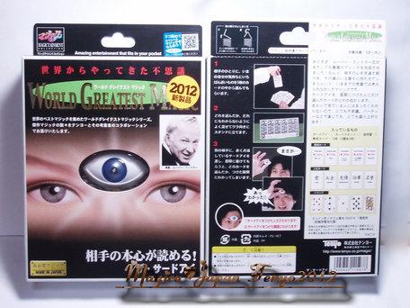 The third eye Tenyo 2012