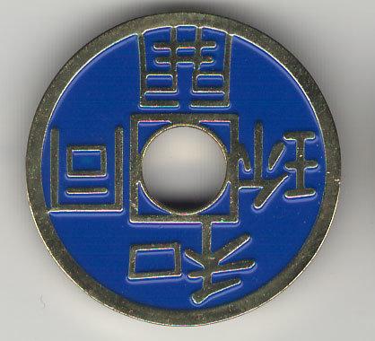 Chinese munt Blauw