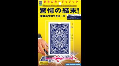 Super Prediction Card -Tenyo 2020
